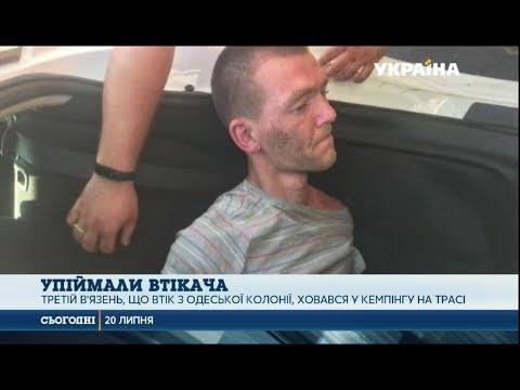 Сегодня: Третього в'язня, який утік з одеської колонії - затримали