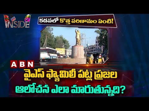 Politics Changing in Kadapa Over Electing Jagan | Inside | ABN Telugu
