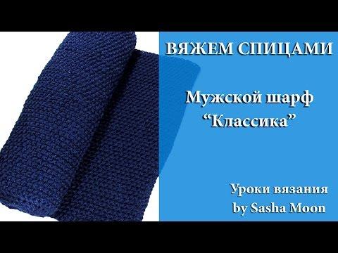 Вязать шарф мужской шарф спицами видео