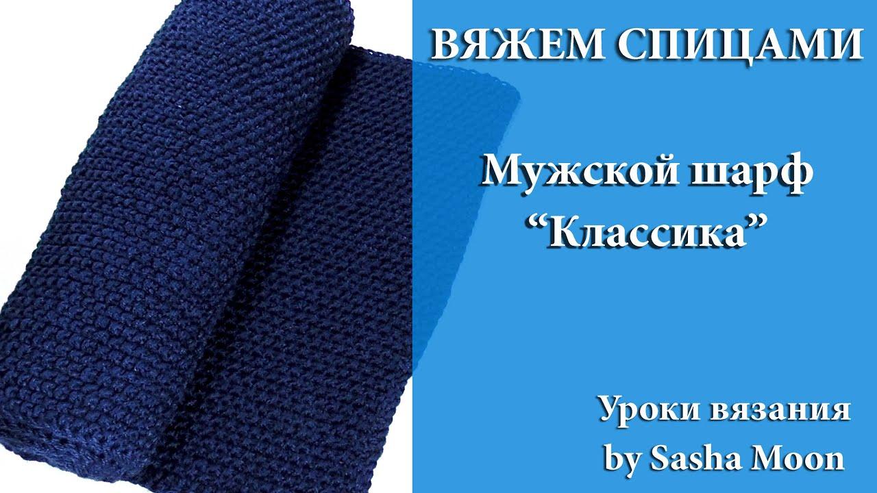 классический мужской шарф спицами мастер классы вязание спицами