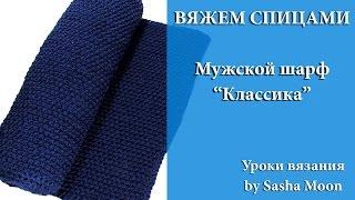 Классический мужской шарф спицами. МАСТЕР-КЛАССЫ - вязание спицами. #SM
