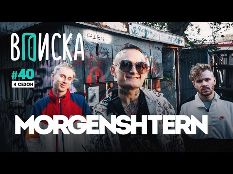 """Вписка и MORGENSHTERN — Yung Trappa, """"Новый Мерин"""", почему не удалил канал"""
