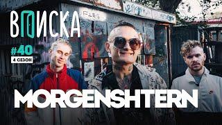 "Download Вписка и MORGENSHTERN — Yung Trappa, ""Новый Мерин"", почему не удалил канал Mp3 and Videos"