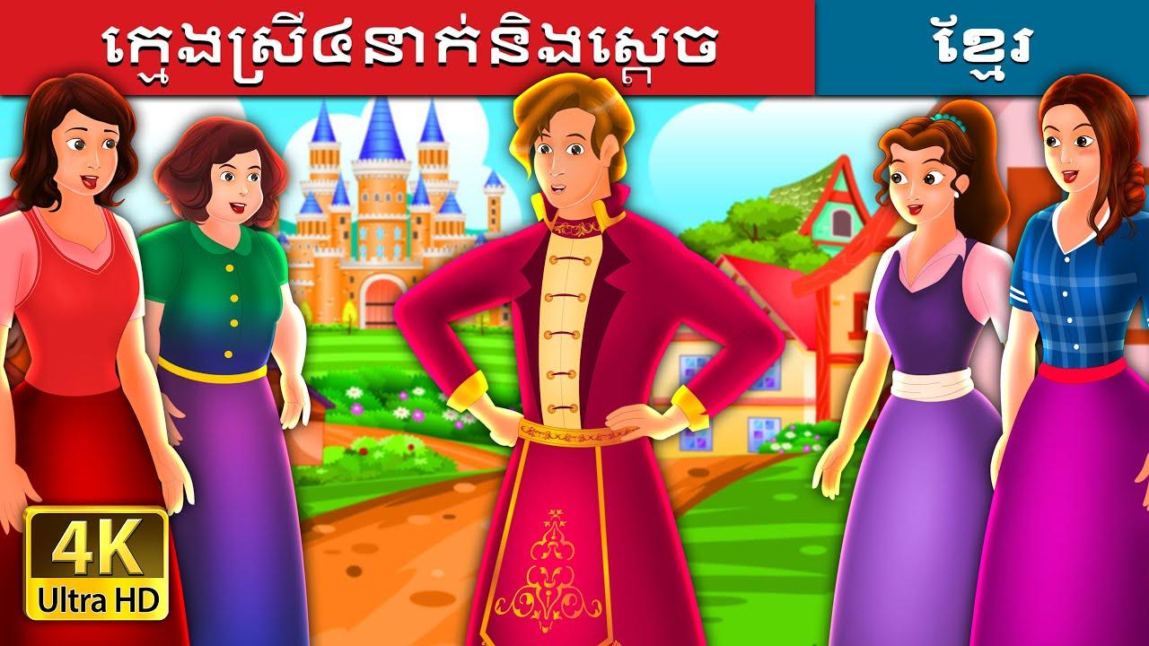 ក្មេងស្រី៤នាក់និងស្តេច | The Four Girls and The King Story | រឿងនិទាន | រឿងនិទានខ្មែរ