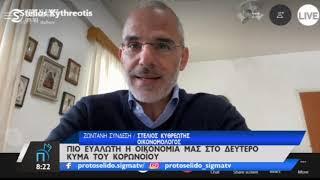 Ο Στέλιος Κυθρεώτης συζητά για την οικονομία της Κύπρου στο Πρωτοσέλιδο
