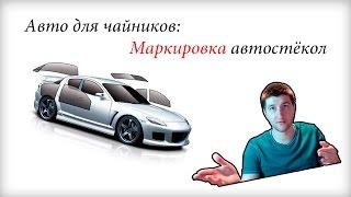 как узнать год автомобиля по стеклу?