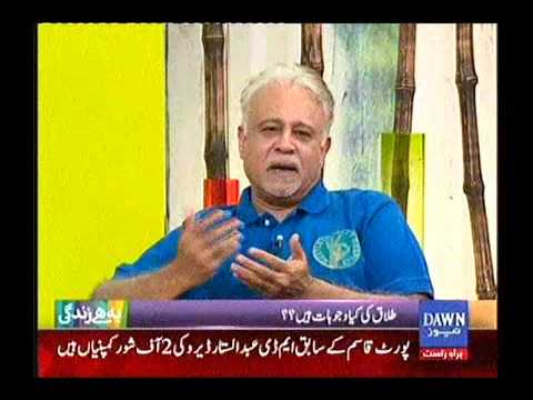 """Dr.Moiz Hussain on Dawn News talking about """" Reasons of Divorce in Pakistan"""""""