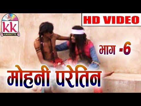 Hemant | Umesh | CG COMEDY | Scene 6 | Mohani Paretin  | Chhattisgarhi Comedy |  Hd Video 2019