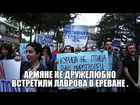 Армяне не дружелюбно встретили Лаврова в Ереване . Уберите памятник Нжде из Карабаха! - ветераны ВОВ