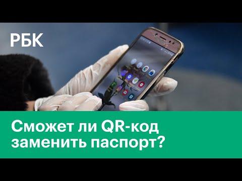 QR-код вместо паспорта? Что будет дальше с системой цифровых пропусков?