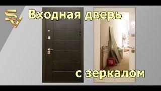 видео Входные металлические двери с зеркалом