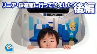 リニア・鉄道館へ行きました 後編【がっちゃん4歳】 thumbnail