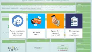 Получить кредит 1000 гривен (грн) онлайн на карту