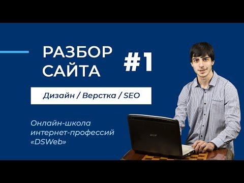 Видео разбор сайта №1 (веб-дизайн, верстка, SEO)