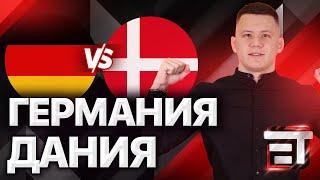 Германия Дания Прогноз на товарищеский матч
