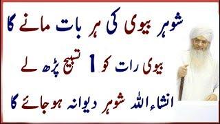 Shohar Ap Ki Mohabbat Men Deewana Ho Ga | Wazifa For Husband Love | Shohar Ki Mohabbat K Lie Wazifa