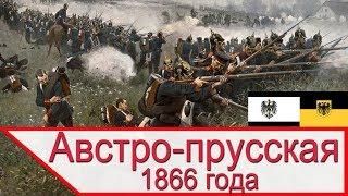 АВСТРО ПРУССКАЯ ВОЙНА - концентрическое наступление в Богемии