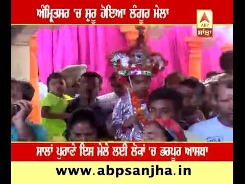 Amritsar: Langoor Mela starts, Children are coming to temple in Langoor's attire