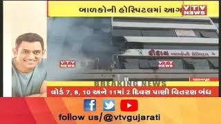 Palanpur: ગઠામણ દરવાજા પાસે બાળકોની હોસ્પિટલમાં આગ લાગી, આગ લાગતા લોકોના ટોળાં ઉમટ્યા| VTV Gujarati