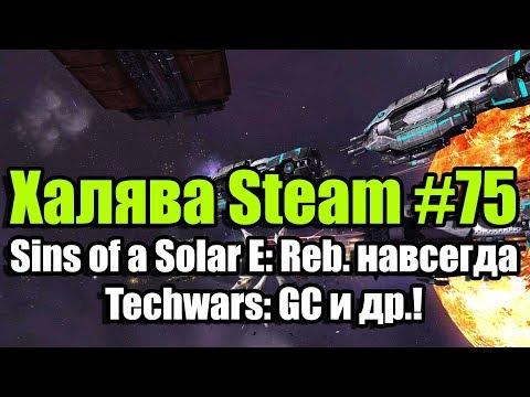 Халява Steam #75 (16.11.18). Sins of a Solar Empire: Rebellion навсегда, Techwars: GC и др.!