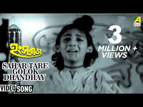 Sahar Tare Golok Dhandhay | Hangsaraaj | Bengali Kid's Song | Arati Mukherjee