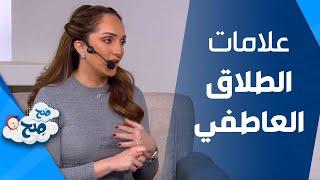 علامات الطلاق العاطفي - صَح صِح
