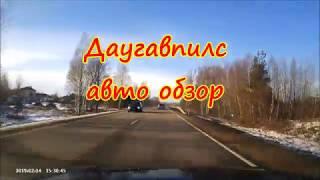 даугавпилс авто обзор 2019