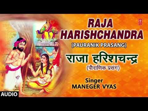 RAJA HARISHCHANDRA | BHOJPURI PAURANIK PRASANG - FULL AUDIO | SINGER - MANEGER VYAS | HAMAARBHOJPURI