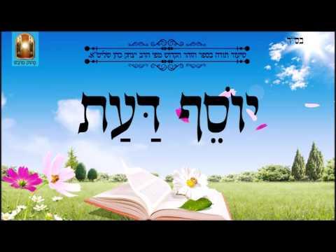 """יוסף דעת - שיעור תורה בספר הזהר הקדוש מפי הרב יצחק כהן שליט""""א"""