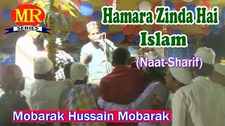 हमारा जिन्दा है ईसलाम ☪☪ Mobarak Hussain ☪☪ Latest Urdu Naat Sharif HD New Video