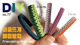 이중뜨개 매듭팔찌 만들기Knitting kont bra…