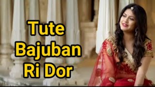 Tute Bajuban ri dor//new Rajasthani hit song//2018 stylo//goomar //ladki lumajuba //AveeBanna