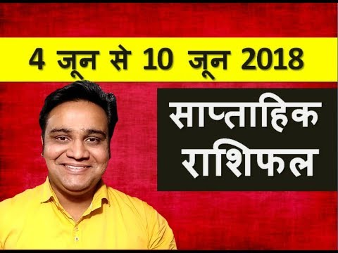 Saptahik Rashifal From 4 June to 10 June 2018