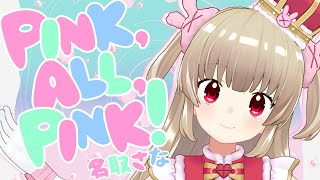名取さな - PINK,ALL,PINK!【オリジナルソング】