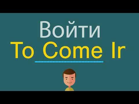 Как сказать по английски можно войти