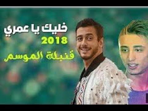 Saad Lamjarred ft Faycel Sghir - Khelik ya 3omri 2018 ✪ سعد لمجرد و فيصل الصغير - خليك يا عمري