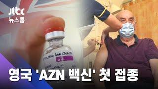 영국, 아스트라제네카 접종 시작…'섞어맞기' 허용 논란 / JTBC 뉴스룸