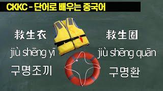 단어로 배우는 중국어 - 0277 JiuShengYi …