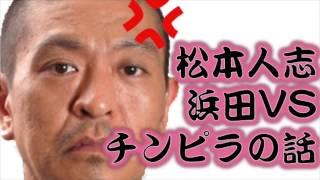 [事実の報道引用] 「松本人志の放送局(84回)」にて ダウンタウンの松...