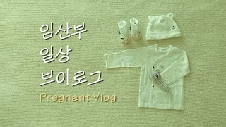 임산부 일상 브이로그 ⎢ 아기용품 언박싱 ⎢ 태교하고 …