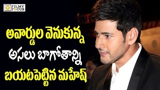 Mahesh babu reveals secret behind award functions -  filmyfocus.com