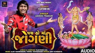 Ashok Thakor | Jay Ho Maa Jogni | જય હો માઁ જોગણી | Full Audio | Latest Gujarati Song 2020