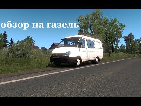 Euro Truck Simulator 2 обзор на газель