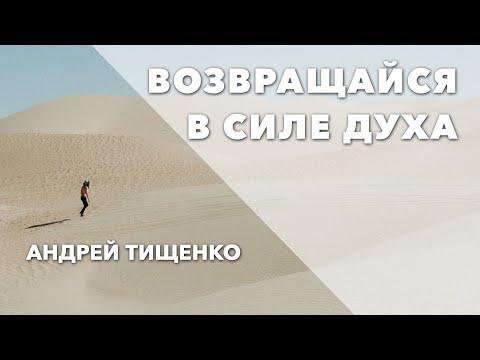 Андрей Тищенко : «Возвращайся в силе духа» Першотравенск 05.04.2020
