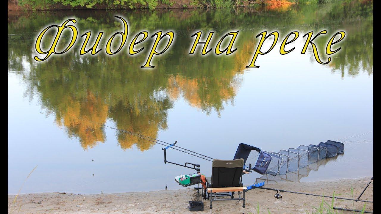Рыбалка с ночевкой на фидер. Река Десна - YouTube