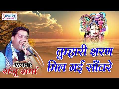 Sanju Sharma New Shyam Bhajan !! Tumhari Sharan Mil Gai Sawre !! Bhakti Song New #Saawariya