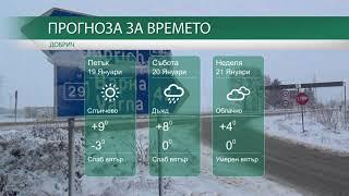 Прогноза за времето на 19-ти, 20-ти и 21 Януари 2018г.
