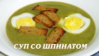 Суп со шпинатом. Суп пюре со шпинатом