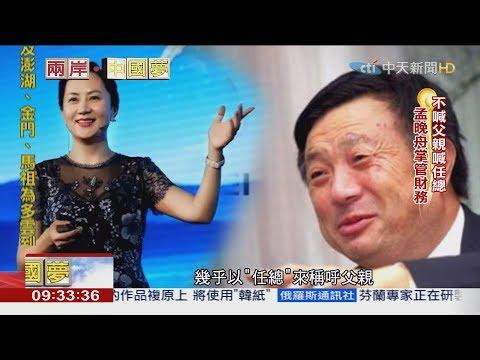 2018.12.16兩岸中國夢完整版 神秘華為公主 「孟晚舟事件」撼全球
