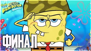 ФИНАЛ ИГРЫ ГУБКА БОБ - SPONGEBOB SquarePants: Battle for Bikini Bottom - Rehydrated